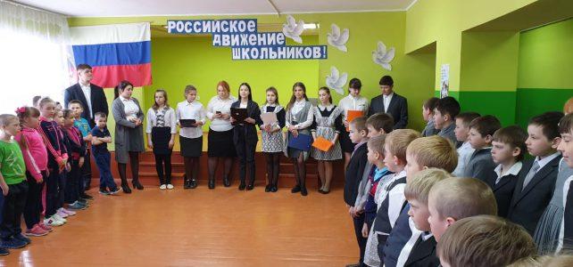 15 апреля в МБОУ «Кулаковская СОШ» состоялась торжественная линейка посвящения учащихся в ряды РДШ.