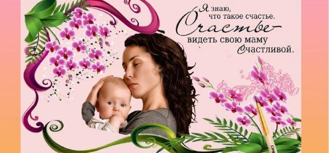 Праздник, посвященный международному Дню Матери.