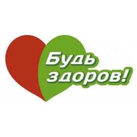 Всероссийский открытый урок «Будь здоров»